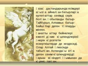 Қазақ дастандарында есімдері аңызға айналған батырларға ертегі-аттар сенімді