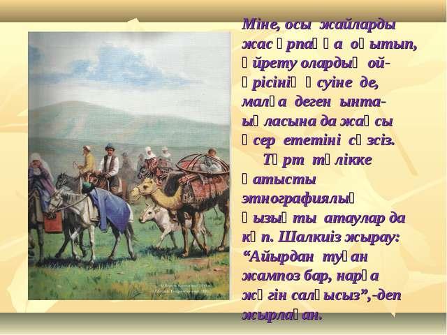 Міне, осы жайларды жас ұрпаққа оқытып, үйрету олардың ой-өрісінің өсуіне де,...