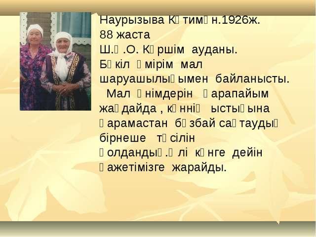 Наурызыва Кәтимән.1926ж. 88 жаста Ш.Қ.О. Күршім ауданы. Бүкіл өмірім мал шару...