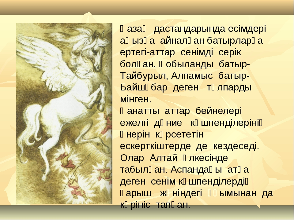 Қазақ дастандарында есімдері аңызға айналған батырларға ертегі-аттар сенімді...