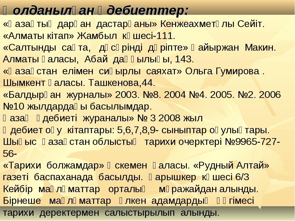 Қолданылған әдебиеттер: «Қазақтың дарқан дастарқаны» Кенжеахметұлы Сейіт. «Ал...