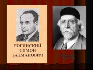 Н.Д.Зелинский (1861–1953)