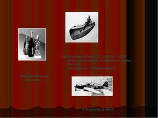 Зажигательные бутылки Подводная лодка К-21, 1940 г., СССР (одна из больших п