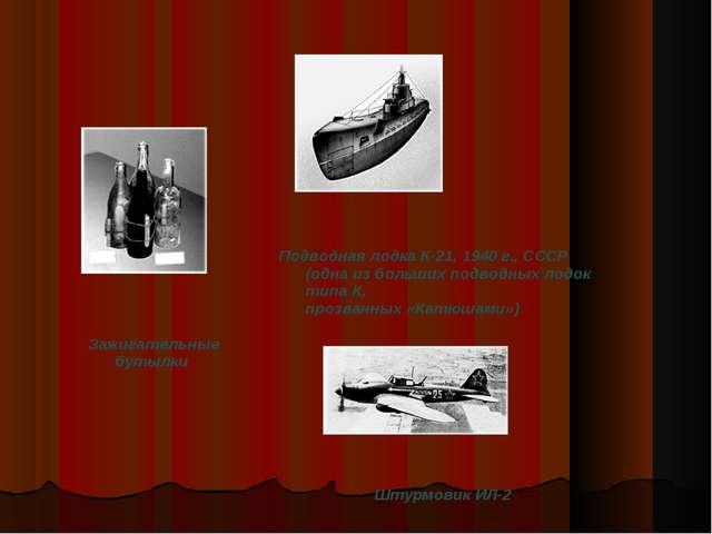Зажигательные бутылки Подводная лодка К-21, 1940 г., СССР (одна из больших п...