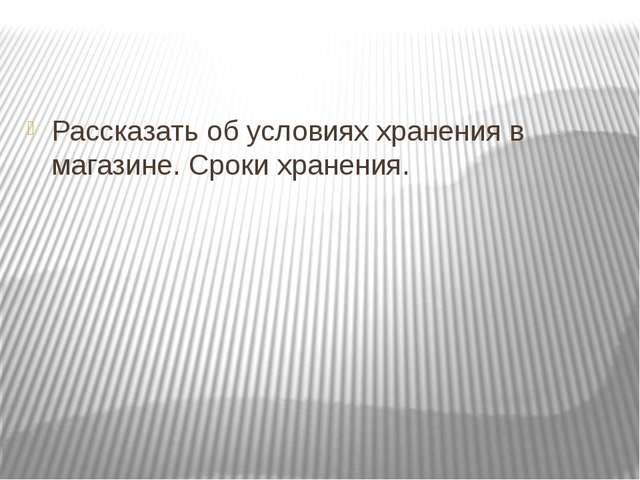 ответ Сорт «Экстра», чаинки черного цвета, хорошо скрученные одного размера.