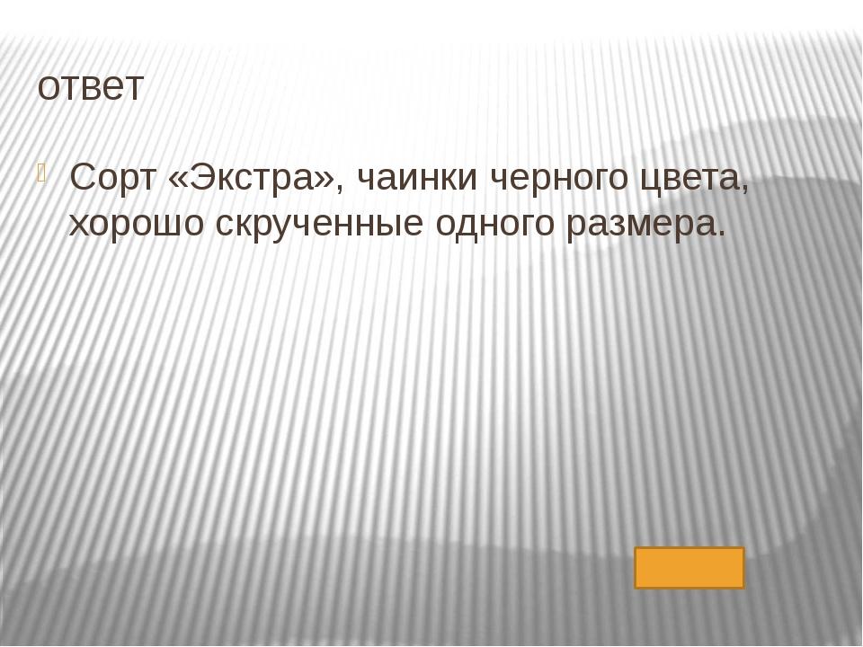 ответ На Руси был напиток квас и бояри не хотели его менять.