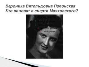 Вероника Витольдовна Полонская Кто виноват в смерти Маяковского?