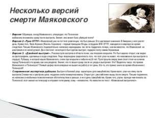 Версия 1.Кривцов, сосед Маяковского, утверждал, что Полонская выбежала из ком