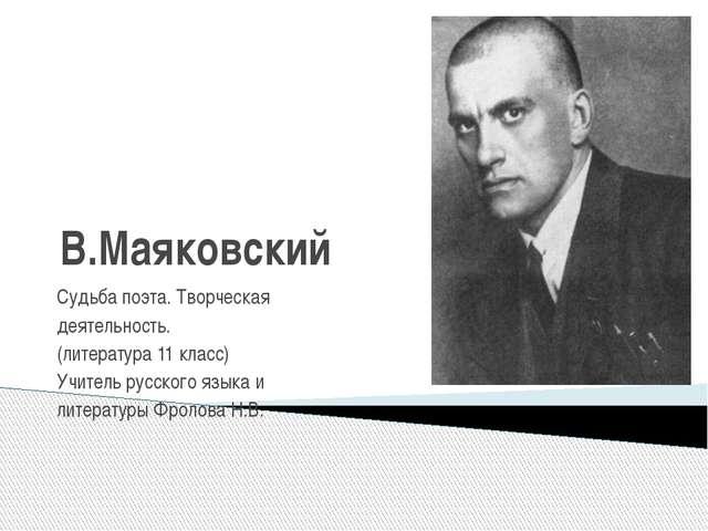 В.Маяковский Судьба поэта. Творческая деятельность. (литература 11 класс) Учи...
