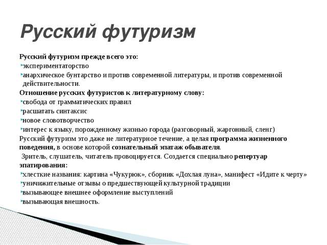 Русский футуризм прежде всего это: экспериментаторство анархическое бунтарст...