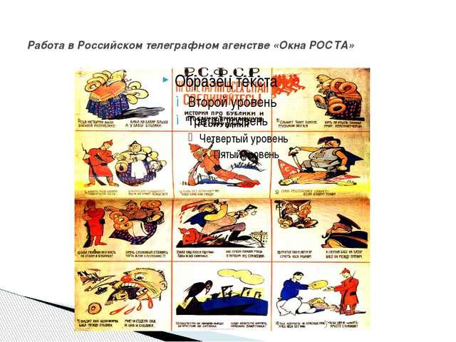 Работа в Российском телеграфном агенстве «Окна РОСТА»