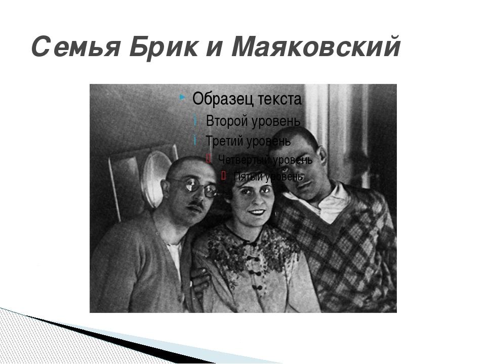 Семья Брик и Маяковский
