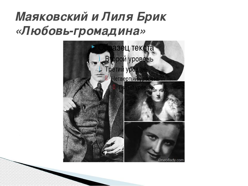 Маяковский и Лиля Брик «Любовь-громадина»