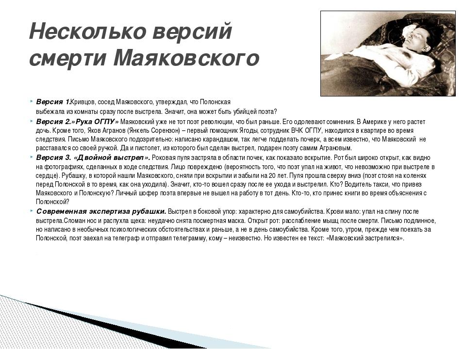 Версия 1.Кривцов, сосед Маяковского, утверждал, что Полонская выбежала из ком...