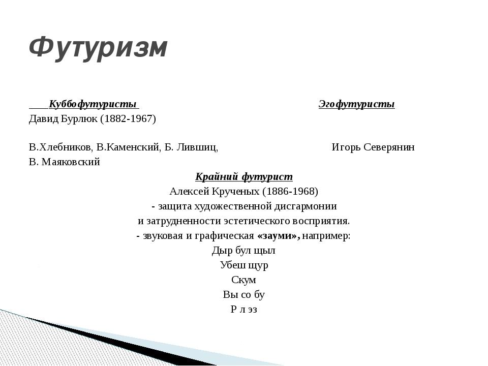 Куббофутуристы Эгофутуристы Давид Бурлюк (1882-1967) В.Хлебников, В.Каменс...
