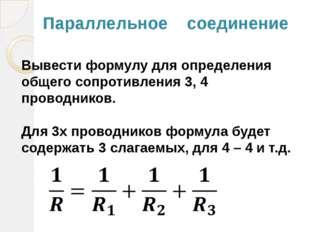 Параллельное соединение Вывести формулу для определения общего сопротивления