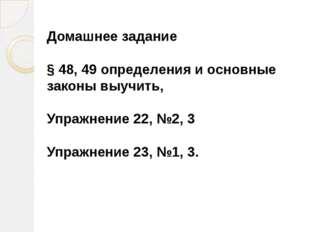 Домашнее задание § 48, 49 определения и основные законы выучить, Упражнение 2