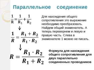 Параллельное соединение Для нахождения общего сопротивления это выражение нео
