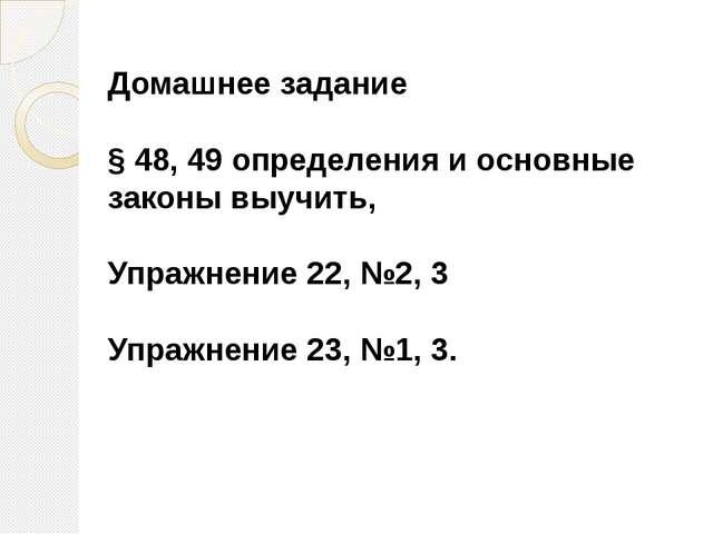 Домашнее задание § 48, 49 определения и основные законы выучить, Упражнение 2...
