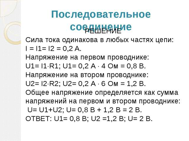 Последовательное соединение РЕШЕНИЕ Сила тока одинакова в любых частях цепи:...