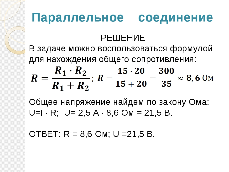 Параллельное соединение РЕШЕНИЕ В задаче можно воспользоваться формулой для н...