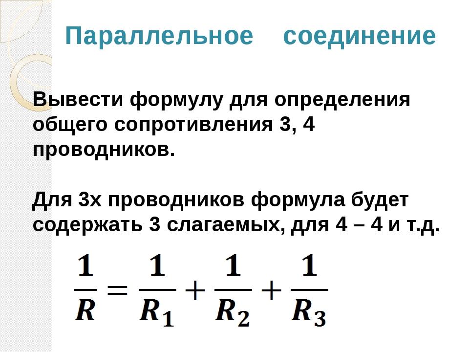 Параллельное соединение Вывести формулу для определения общего сопротивления...