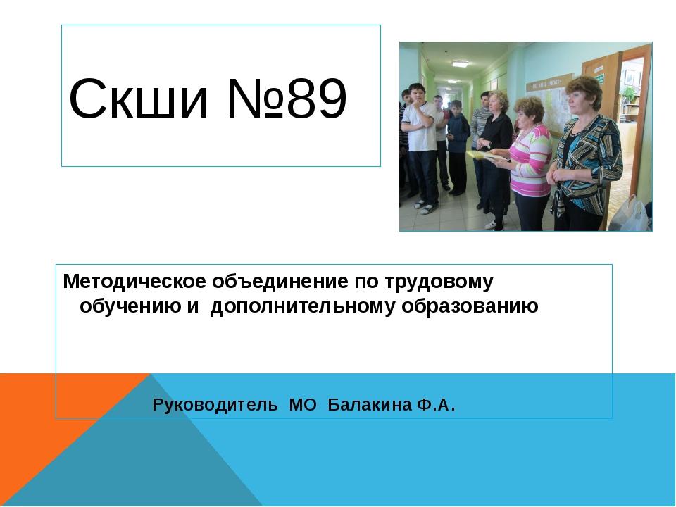 Скши №89 Методическое объединение по трудовому обучению и дополнительному обр...