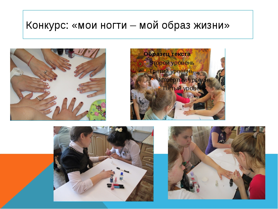 Конкурс: «мои ногти – мой образ жизни»