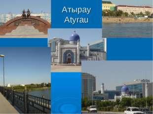 Атырау Atyrau