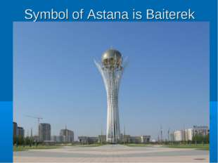 Symbol of Astana is Baiterek