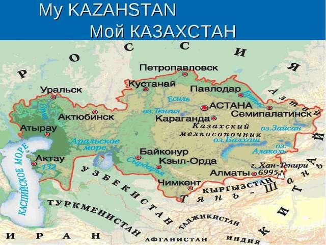 My KAZAHSTAN Мой КАЗАХСТАН
