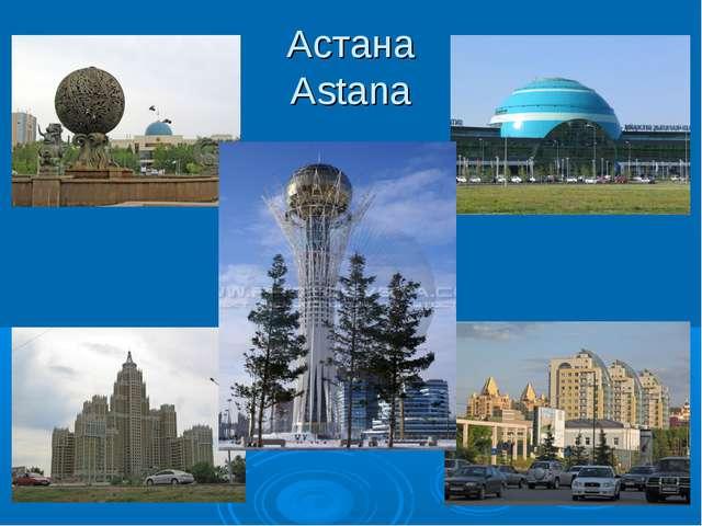 Астана Astana
