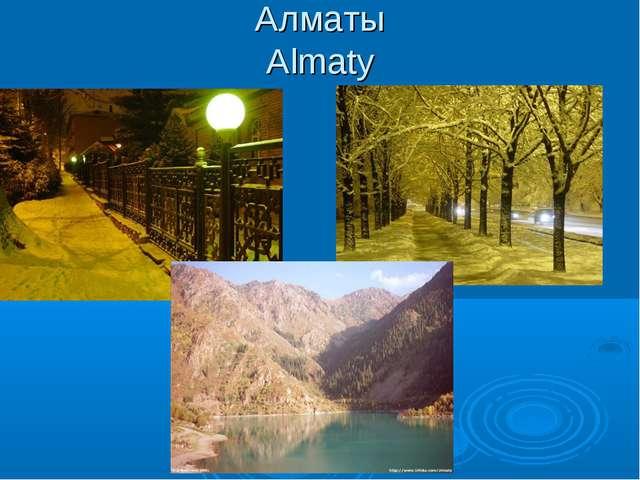 Алматы Almaty