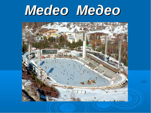 Medeo Медео