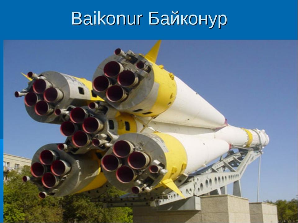Baikonur Байконур