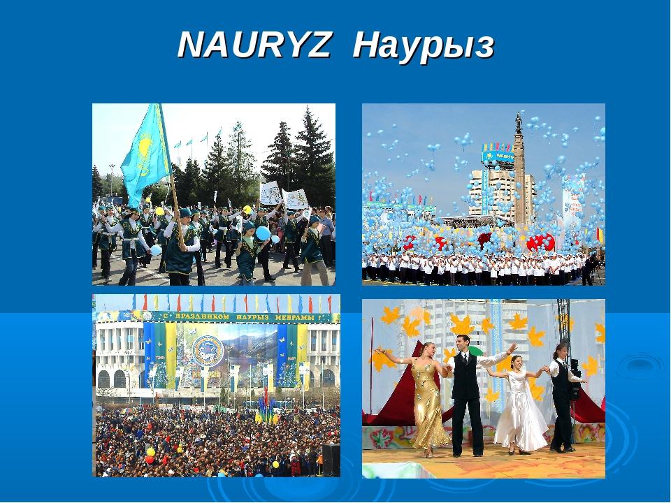 NAURYZ Наурыз