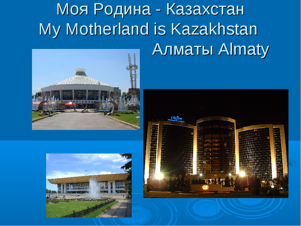 Моя Родина - Казахстан My Motherland is Kazakhstan 				Алматы Almaty