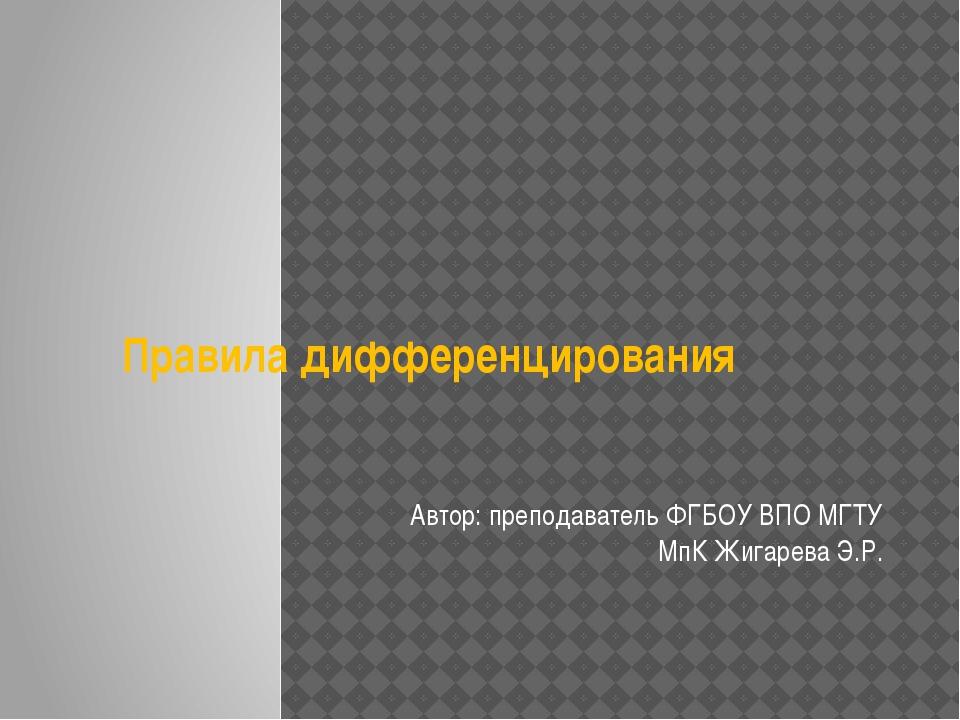 Правила дифференцирования Автор: преподаватель ФГБОУ ВПО МГТУ МпК Жигарева Э.Р.