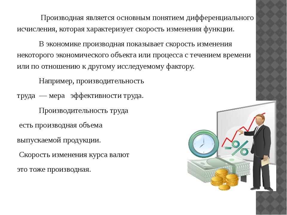Производная является основным понятием дифференциального исчисления, которая...