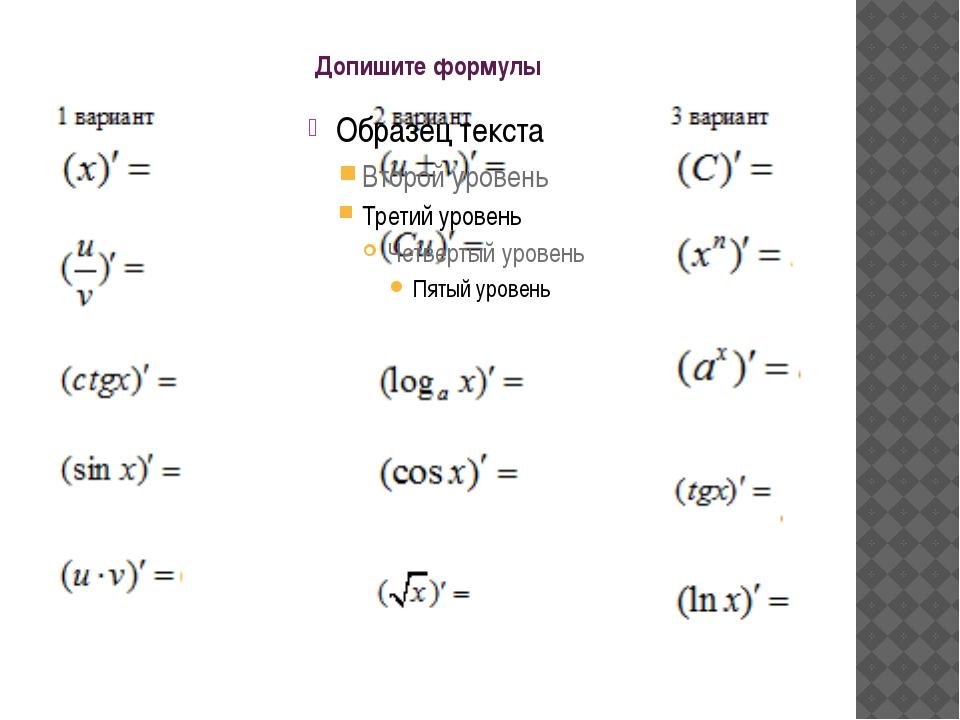 Допишите формулы