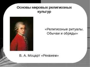 «Добро и зло» «Любовь и уважение к Отечеству» Основы светской этики Д. Д. Шо