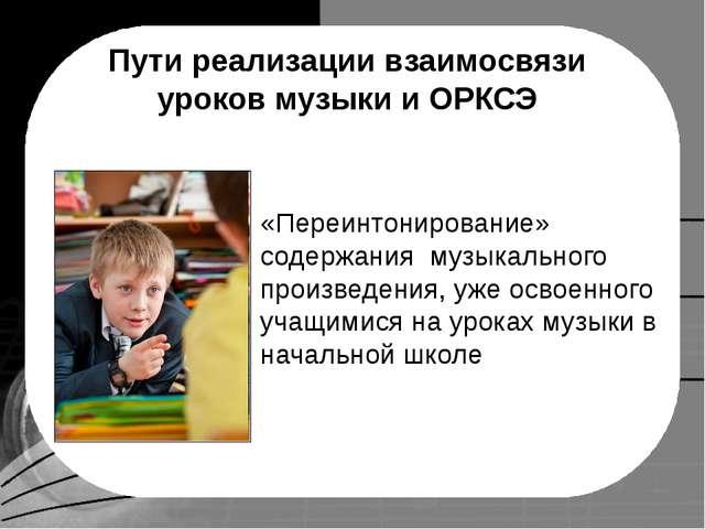 Основы православной культуры «Третий фортепианный концерт»