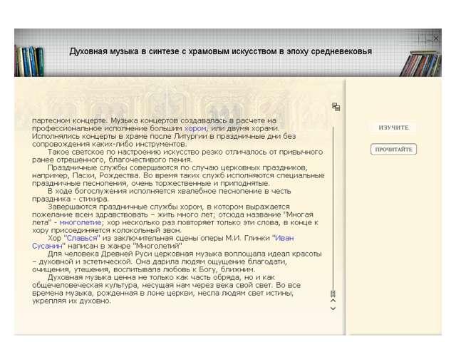 Федеральные и региональные порталы http://fcior.edu.ru/ Сообщество Описание...
