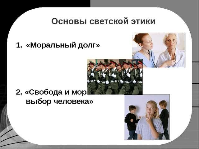 Ария Сусанина из оперы М. И. Глинки «Жизнь за царя»