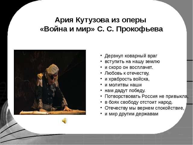 Основы светской этики «Любовь и уважение к Отечеству» «Нравственный образ бо...
