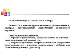 БИХЕВИОРИЗМ (И.П. Павлов, Б.Ф. Скиннер): ЛИЧНОСТЬ – это «набор» определенных