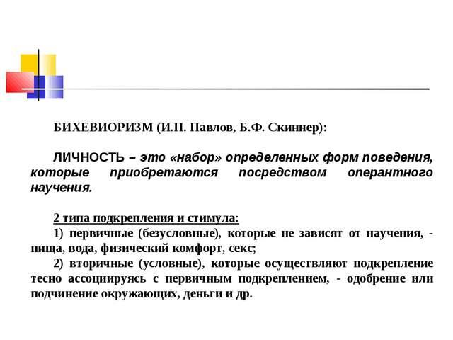 БИХЕВИОРИЗМ (И.П. Павлов, Б.Ф. Скиннер): ЛИЧНОСТЬ – это «набор» определенных...