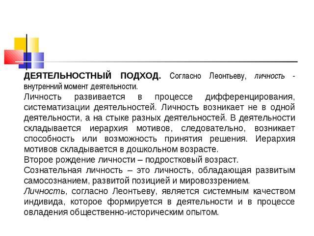 ДЕЯТЕЛЬНОСТНЫЙ ПОДХОД. Согласно Леонтьеву, личность - внутренний момент деяте...