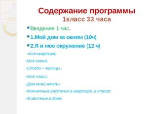 Содержание программы 1класс 33 часа Введение 1 час. 1.Мой дом за окном (10ч)