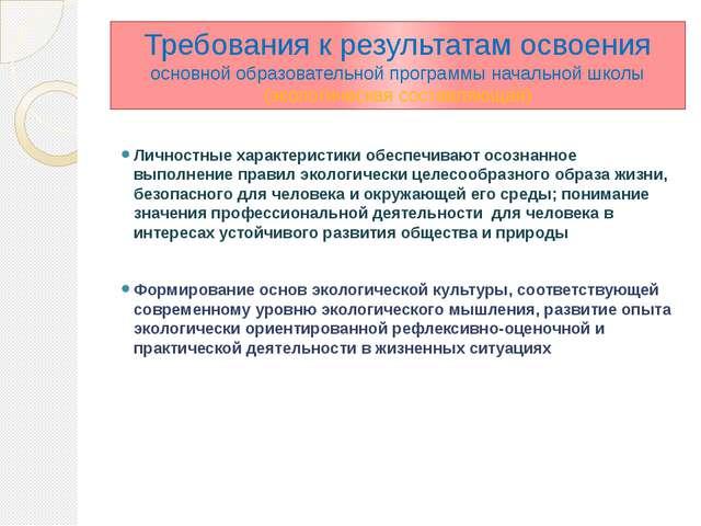 Требования к результатам освоения основной образовательной программы начально...